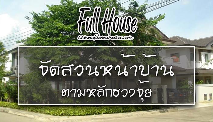 จัดสวนหน้าบ้านตามหลักฮวงจุ้ย