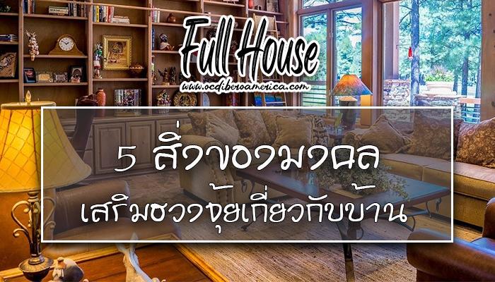 5 สิ่งของมงคง เสริมฮวงจุ้ยเกี่ยวกับบ้าน