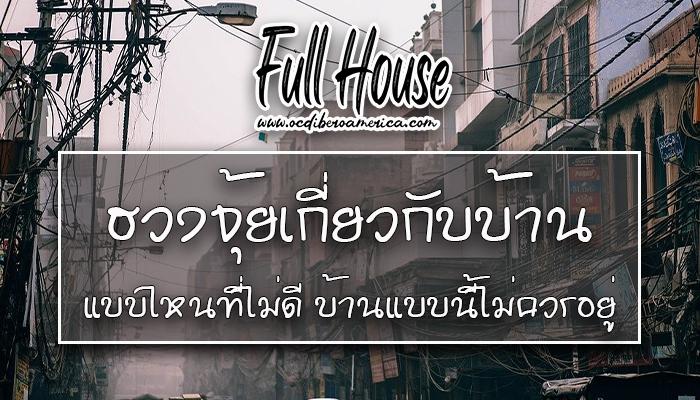 มาดูกัน ฮวงจุ้ยเกี่ยวกับบ้านแบบไหนที่ไม่ดี บ้านแบบนี้ไม่ควรอยู่