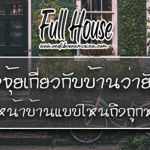 ฮวงจุ้ยเกี่ยวกับบ้านว่ายังไง จัดหน้าบ้านแบบไหนถึงถูกหลัก