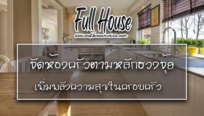 จัดห้องครัวตามหลักฮวงจุ้ย เพิ่มพลังความสุขในครอบครัว